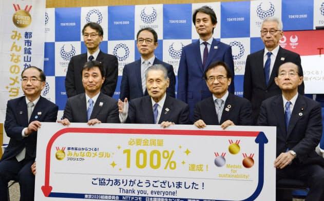 メダル用のリサイクル金属の回収が完了したことについての報告会で、記念写真に納まる2020年東京五輪・パラリンピック組織委員会の森喜朗会長(前列中央)ら=共同