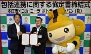東京五輪の機運醸成など、7つの事業で連携する。
