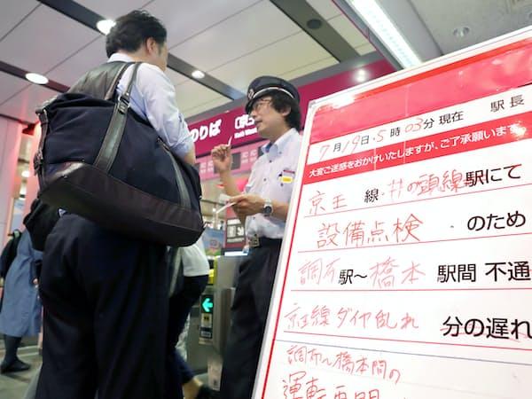 京王線の運転見合わせを知らせる看板(19日午前、京王新宿駅)