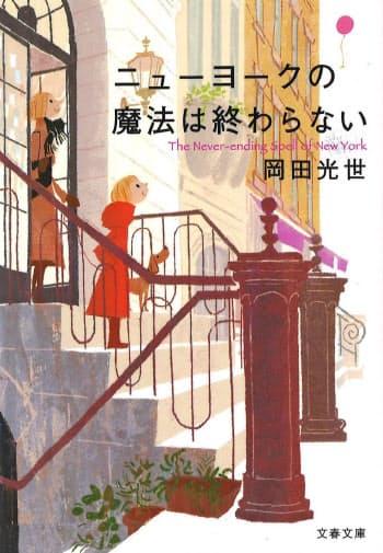 シリーズ最終巻の「ニューヨークの魔法は終わらない」(文春文庫)