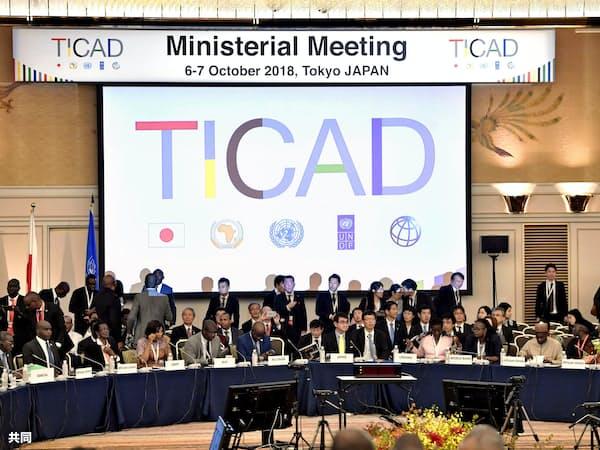 2018年に都内で開いたTICAD閣僚会合