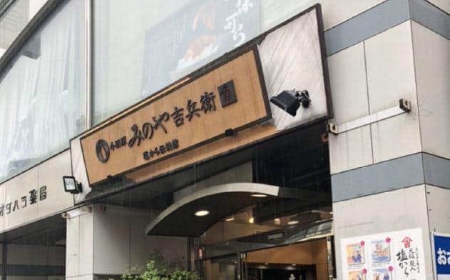 「小田原みのや吉兵衛」