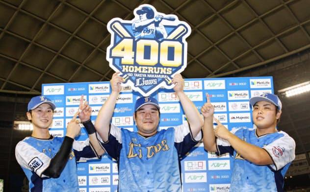 通算400本塁打のボードを手に記念写真に納まる西武の(左から)金子侑、中村、平良(19日、メットライフドーム)=共同