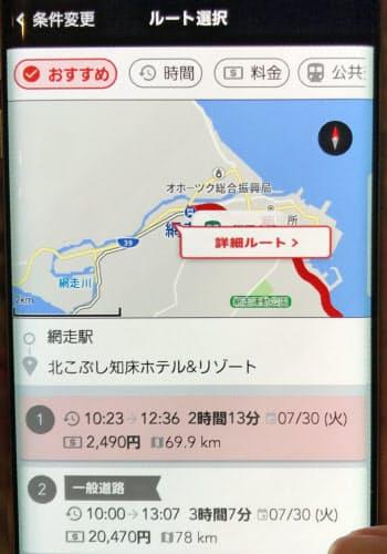 ウィラーの観光MaaS向けアプリでは、旅行計画を立て移動手段や観光体験をまとめて手配して支払いまでできる(開発中の画面)