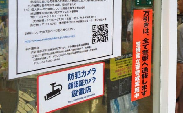 顔の画像を共有する書店は、6月から取り組みの内容を告知している(16日、東京都渋谷区)
