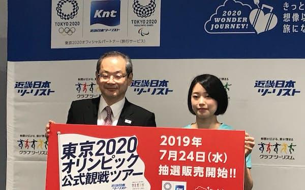 KNT-CTホールディングスでは24日から五輪ツアーの受け付けを始める(22日午前、東京都江東区、左が米田昭正社長)