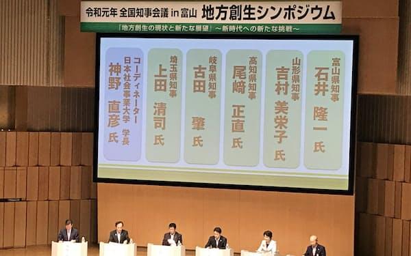 全国知事会議の事前イベントで5県の知事が議論した(22日、富山市)