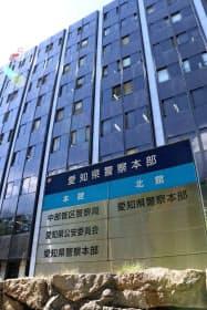 愛知県警本部(名古屋市中区)
