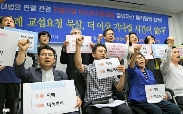 三菱重工業の資産売却申請を巡り記者会見する元徴用工らの支援団体(23日、韓国・光州)=共同