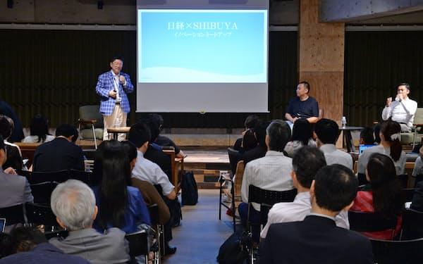 日経渋谷センターで開催された「日経×SHIBUYAイノベーションミートアップ第1回 SHIBUYAから世界へ」(23日、東京都渋谷区)