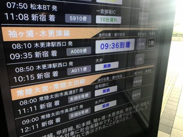 バスタ新宿着の高速バスは順調に運行していた(午前10時、東京都渋谷区)