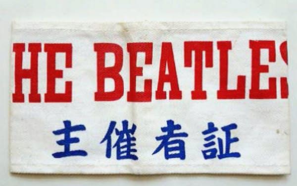 宮永氏のコレクションが見られる(ビートルズの来日公演時に使用された腕章)