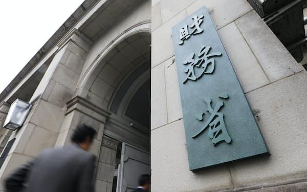 国立大予算の改革をめざす財務省(東京・霞が関)