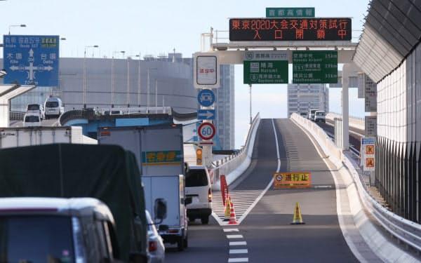 交通規制テストで閉鎖された首都高速道路の晴海入り口(26日午前、東京都中央区)