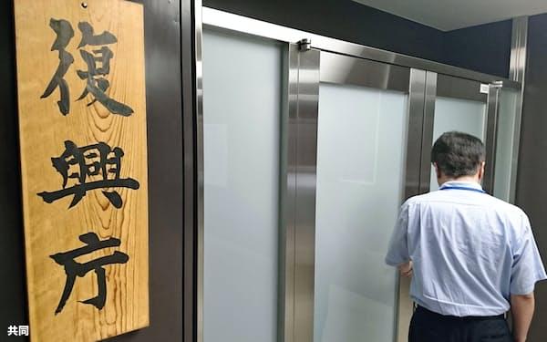 復興庁は期限後の存続が決まった(26日、東京・霞が関)=共同