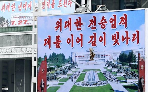 平壌市内に掲げられた朝鮮戦争休戦記念日を祝う看板=26日(共同)
