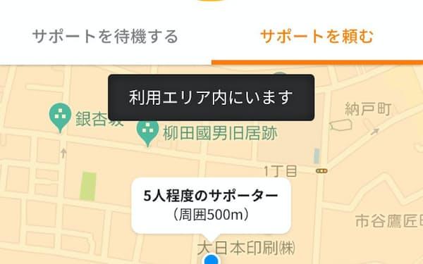 大日本印刷のアプリ「May ii」は30個のリストから困り事を選択し、助けを求められる