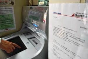 0円設定の対象年齢引き下げについて知らせる貼り紙(名古屋市中区)
