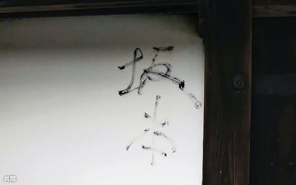 落書きが発見された岩倉具視幽棲旧宅の土塀。「坂本龍馬」と書かれている(京都市)=同市提供、共同