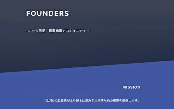 起業家限定のコミュニティー「FOUNDERS」のサイト