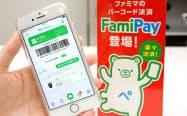 ファミリーマートが発表した決済アプリ「ファミペイ」(東京都港区)