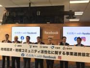 連携協定を結んだフェイスブックジャパンの長谷川晋代表取締役(右)と市長ら(31日午後、東京・港)