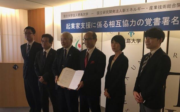 徳島大学とNEDOが31日、起業家支援に関する相互協力の覚書を締結した(徳島市)