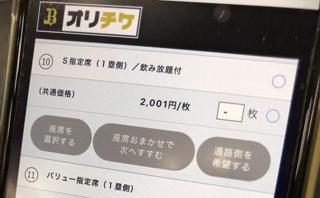 7月16日のチケットは日々、1円単位で価格が変動した