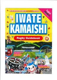「ラグビー応援ガイドブック」は片方の面を日本語、もう片方を英語とする両面表紙仕様とした