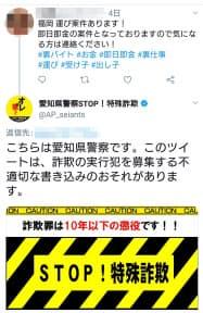 特殊詐欺の実行犯を募る内容とみられる投稿に返信する愛知県警のツイッターアカウント=一部画像処理しています