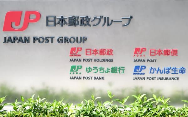 日本郵政グループ本社(東京都千代田区)