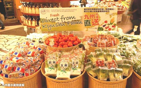 九州農水産物直販がデイリー・ファームの香港の店頭で販売する九州産の農作物