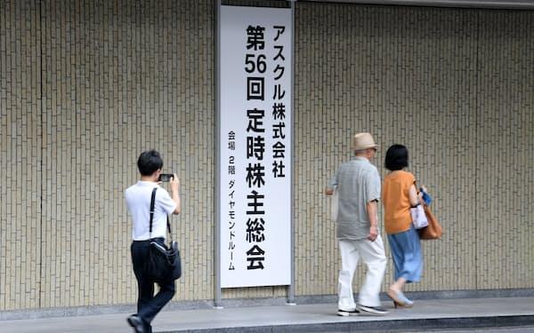 アスクルの株主総会に向かう株主ら(2日午前、東京都千代田区)