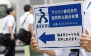 アスクルの株主総会の会場を案内するボード(2日午前、東京都千代田区)