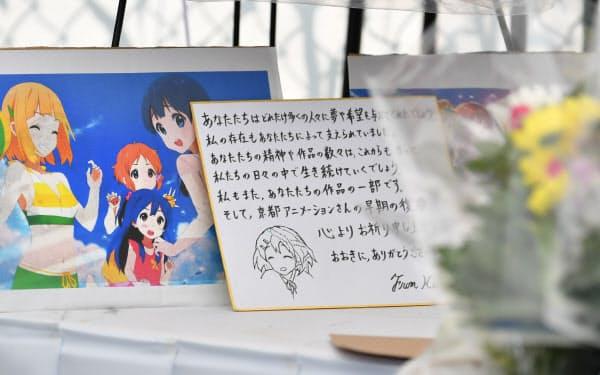 京都アニメーションのスタジオ近くの献花台に供えられたメッセージ(2日午後、京都市伏見区)