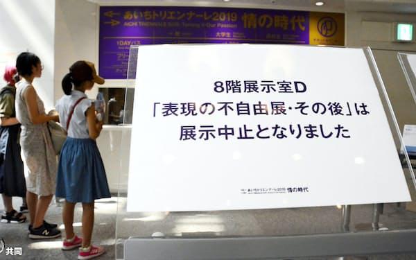 「あいちトリエンナーレ2019」のチケット売り場に掲示された、企画「表現の不自由展・その後」の中止を知らせる案内(4日午後、名古屋市の愛知芸術文化センター)=共同