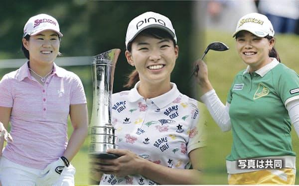 畑岡奈紗(左)、渋野日向子(中)、勝みなみ(右)など98年度生まれの「黄金世代」が活躍