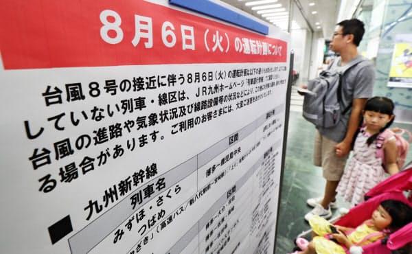 台風8号による特急や在来線の運休などを知らせる看板(6日午前、JR博多駅)