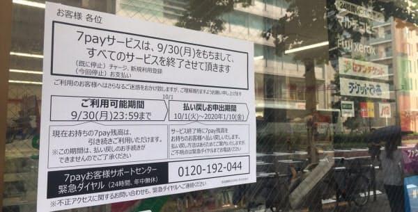おわび文書の掲示など店員らは対応に追われた(東京都千代田区)