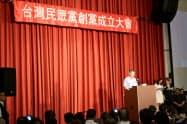 台湾民衆党の結党大会であいさつする柯文哲・台北市長(6日、台北市内)