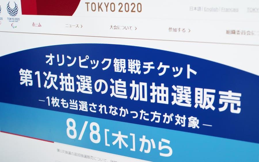 東京 オリンピック チケット 追加 抽選