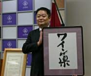 7日に「ワイン県」を宣言した山梨県の長崎幸太郎知事