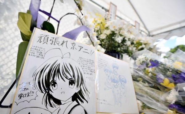 事件現場近くに設置された献花台に供えられた応援メッセージやイラスト(7日午後、京都市伏見区)=共同