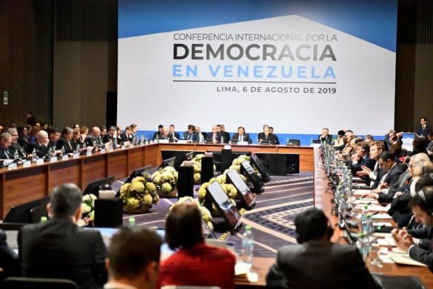 ベネズエラ情勢を話し合う会議に約60カ国が参加した(6日、ペルー?リマ)