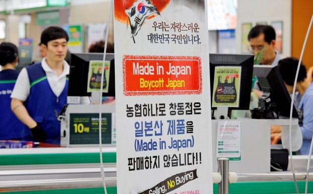「日本製品は売りません」。日韓関係悪化で、韓国では日本製品の不買運動が広がっている(7月20日、ソウルのスーパーで)=ロイター