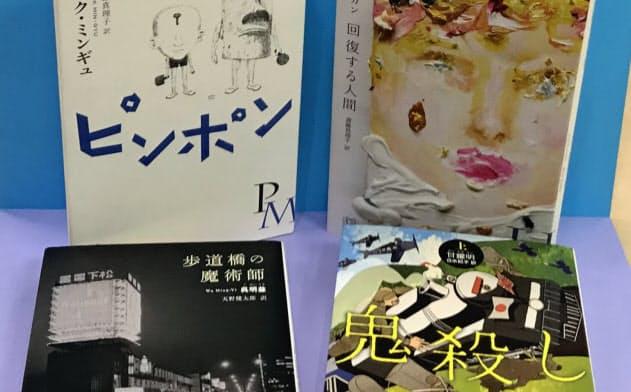 近年は東アジアの文学作品の翻訳刊行に力を入れている