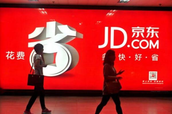 米電子たばこ「JUUL(ジュール)」は中国ネット通販大手の京東集団と提携を結んだ(同)