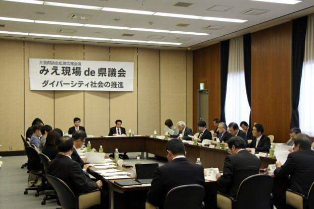 三重県は「現場de県議会」と題して、重要課題について県民や関係団体と意見交換会を開いている
