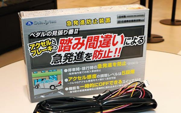 ペダルの見張り番2(オートバックス、データシステム、工賃込み4万3200円)                                                   時速10キロメートル以下でアクセルペダルを強く踏むと、音とランプで警告するとともに加速を抑制。ペダルを戻さない限り解除されない