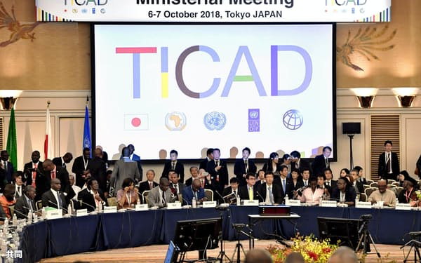 TICAD閣僚会合に臨む各国外相ら(2018年10月、東京都内のホテル)=共同